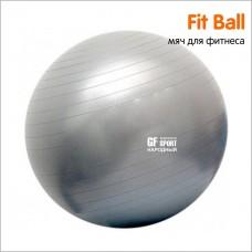 Гимнастический мяч (Фитбол) King Lion Gym Ball 75 см